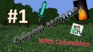 Мод для minecraft 1.6 4 treecapitator