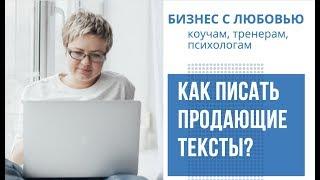Как писать продающие посты женским экспертам, коучам, тренерам, психологам