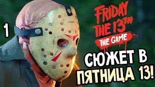 Friday the 13th: The Game ► Прохождение #1 ► СЮЖЕТ В ПЯТНИЦА 13