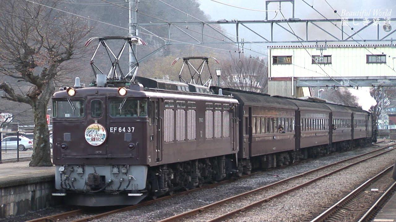 SLレトロ碓氷(D51498)からELレトロ碓氷(EF6437) 橫川駅を発車 2016 ...