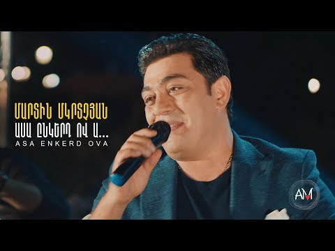 Martin Mkrtchyan - Asa enkerd ov a (2018)