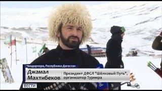 TV VESTI Дагестанские экстремалы укрощают сноуборды стреляя из лука. Новый вид спорта от Кавказцев