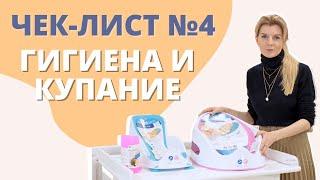 Чек-лист товаров для новорожденных: гигиена и купание