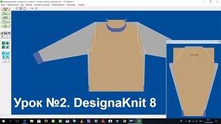 Урок№2. Изменение выкройки свитера в программе DesignaKnit8