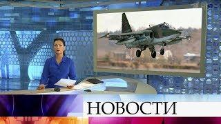 Выпуск новостей в 15:00 от 03.09.2019