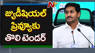 108 And 104 Ambulance Tenders Sent For Judicial Preview in AP | NTV