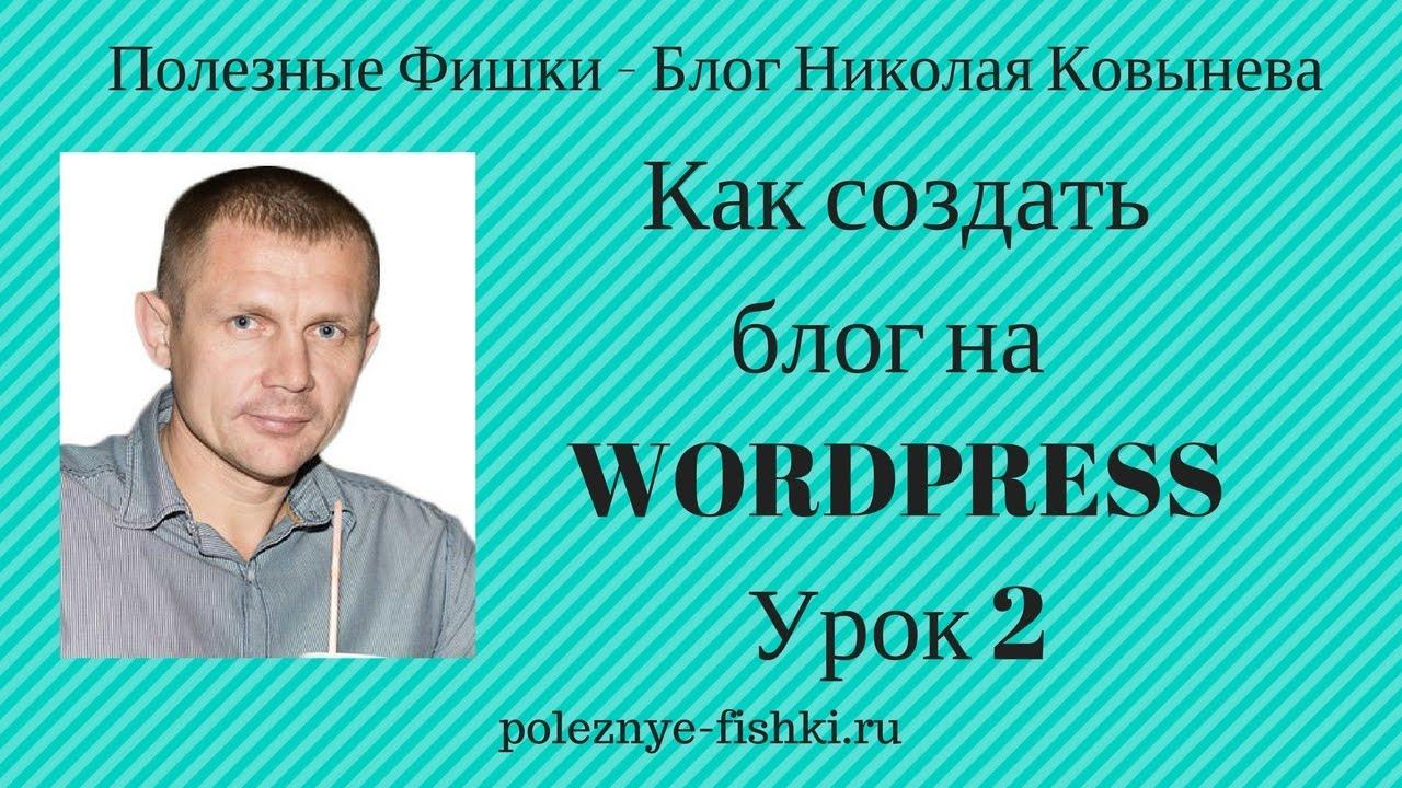 Как создать сайт на wordpress texterra