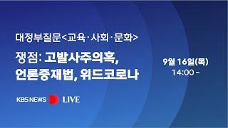 [KBS뉴스 D-live] 국회 대정부질문 교육·사회·…