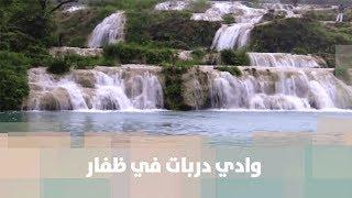 وادي دربات في ظفار
