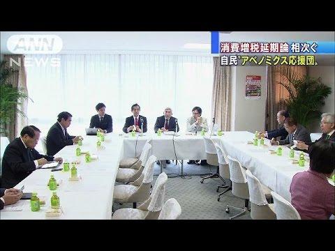消費増税延期を声続出 アベノミクス支持議員ら16/04/06