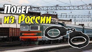 побег из России федеральный розыск
