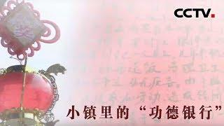[中华优秀传统文化]不存钱的银行| CCTV中文国际
