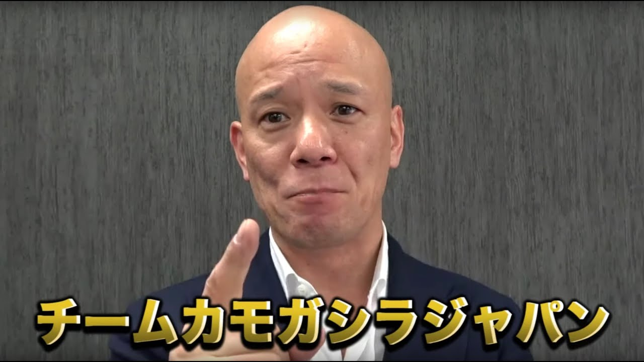 チームカモガシラジャパン