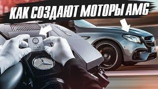 Как русские собирают V8 моторы на заводе AMG! Мы на родине АМГ в Affalterbach! #ПоЗаводам. Mercedes.