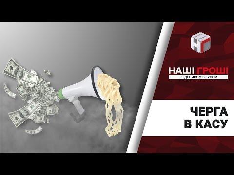 Наші гроші №163. Бабця на мільйон, або хто насправді фінансує українські партії (2017.04.10)