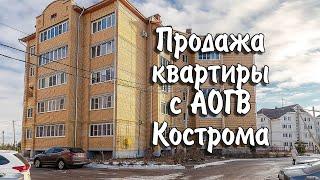 Купить квартиру #Кострома| Купить квартиру Кострома с автономным отоплением. Михалевский бульвар