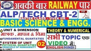 Railway Alp/Tech Cbt 2 Basic Science & Engg/UNIT & DIMENSION Numerical and theory जल्दी देख लो|
