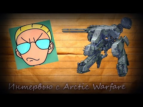 Интервью с создателем MGStation - Arctic Warfare (Видеоподкаст)