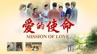《愛的使命》榮耀見證神的聖名【粵語】