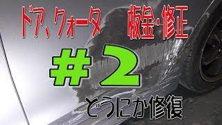 クォータ、ドア板金#2 thumbnail