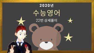 2020년 수능영어 22번 분석 노트필기 2019년 1…