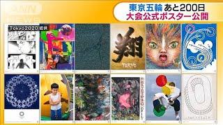 東京五輪あと200日 大会公式ポスター公開(20/01/07)