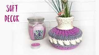 ВАЗА ИЗ ТРИКОТАЖНОЙ ПРЯЖИ | Корзина крючком из трикотажной пряжи | Сrochet vase