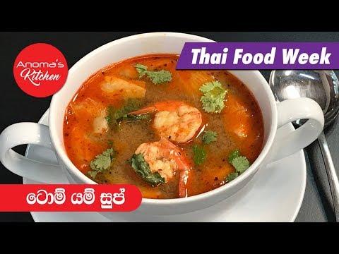 ටොම් යම් සුප් - Episode 608 - Tom Yum Soup - By Anoma's Kitchen