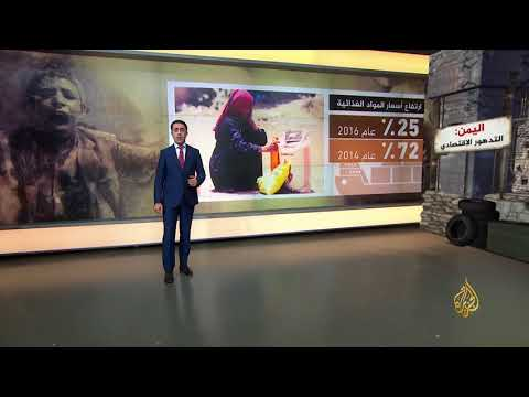 تراجع الاقتصاد اليمني منذ بداية الحرب  - 21:22-2018 / 2 / 12
