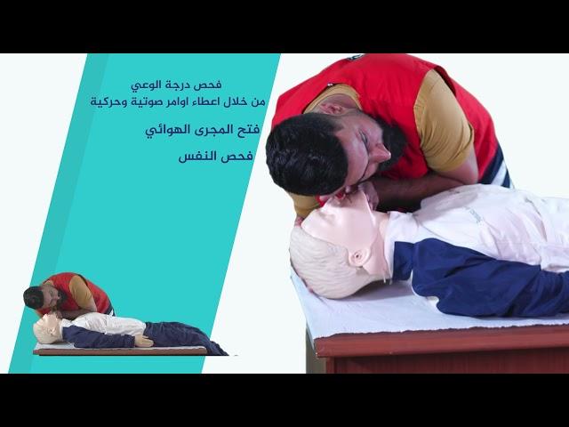 الاسعافات الاولية  عند حدوث الحالات :فاقد وعي لا يتنفس - التعرض لحادث كسر - التعرض لنوبة صرع