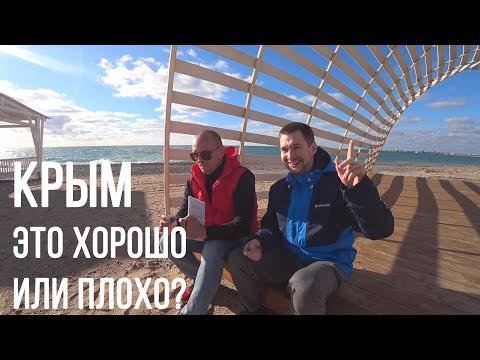 Стоит ли переезжать в Крым? Мнение москвича о жизни на ПМЖ в Крыму