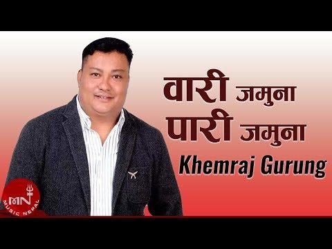 Superhit Evergreen Nepali Song | Wari Jamuna Pari Jamuna - Khemraj Gurung | Lyrics Video