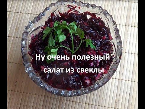 Очень простой и полезный салат из свеклы