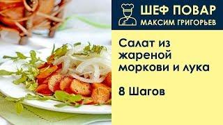 Салат из жареной моркови и лука . Рецепт от шеф повара Максима Григорьева
