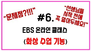 [원격수업] #6 EB…
