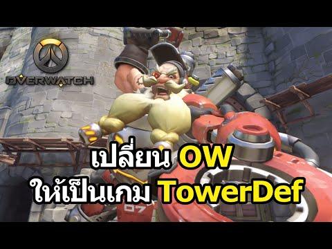 Overwatch Gameplay : เปลี่ยน OW ให้เป็นเกม TowerDef (Custom Game)
