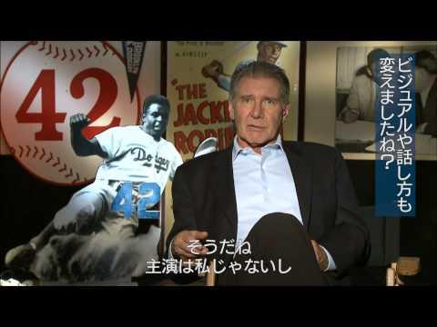 映画『42 ~世界を変えた男~』ハリソン・フォード インタビュー 2013年11月1日公開