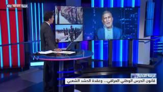 قانون الحرس الوطني العراقي.. وعقدة الحشد الشعبي