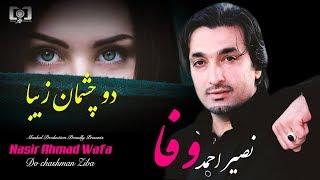 نصیر وفا (  دو چشمان زیبا   )            Nasir Wafa Do chashman Zeba Audio Track