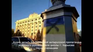 Учительница Харькова►Пробандеровский урок (на русском?!)