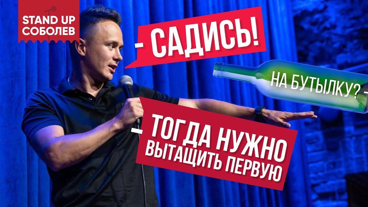 Стендап Соболева который ЗАПРЕТИЛИ по Первому каналу. Правда про Россию!