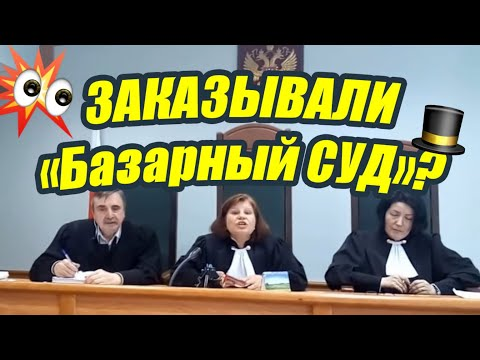 """Полуобразованная хамская """"судебная власть"""""""