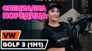 Как се сменят Носач На Кола на VW GOLF III (1H1) - онлайн безплатно видео