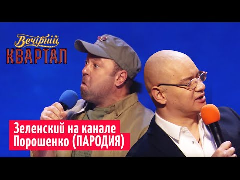 Ссыкун, брехло и Марионетка Коломойского - Грязные Новости о Зеленском на канале Кривой