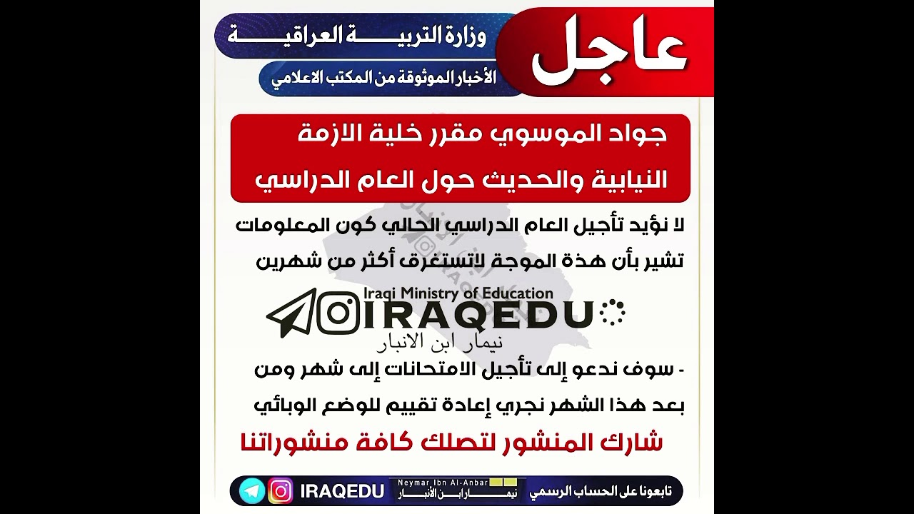 عاااااجل تاجيل الامتحانات الي شعارآ اخر