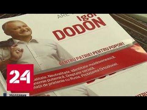 Выборы в Молдавии: между Румынией и Россией