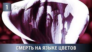 ОЖИДАЕМАЯ ПРЕМЬЕРА 2019! СМЕРТЬ НА ЯЗЫКЕ ЦВЕТОВ. 1 серия. Сериалы. Русские сериалы. Детектив.