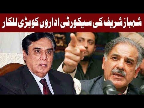 13 July Ko Awam NAB Ko Faisla Sunaay Gi: Shehbaz Sharif | 11 July | Express News