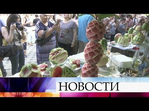 ВАрмении состоялся грандиозный фестиваль арбузов.