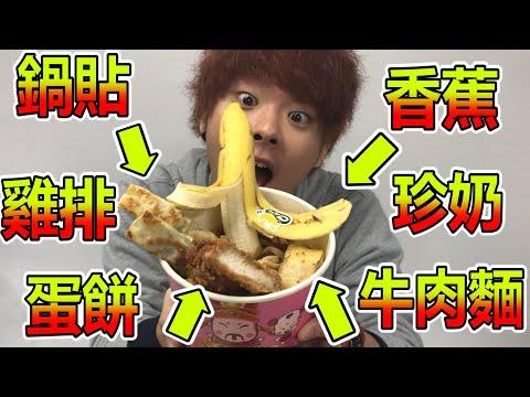 【全部混在一起】雞排蛋餅鍋貼珍奶香蕉牛肉麵完成了!